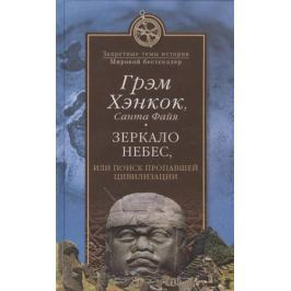 Хэнкок Г., Файя С. Зеркало небес, или Поиск пропавшей цивилизации