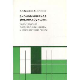 Гриффитс Р., Сергеев В. Экономическая реконструкция: сопоставление послевоенной Европы и постсоветской России