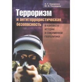 Сидоренко А., Тихомиров Ю. Терроризм и антитеррористическая безопасность в контексте истории и современной геополитики