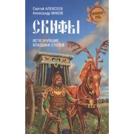Алексеев С., Инков А. Скифы. Исчезнувшие владыки степей