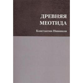 Нивников К. Древняя Меотида