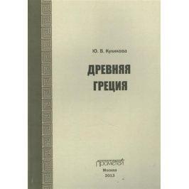 Куликова Ю. Древняя Греция. Учебно-методическое пособие