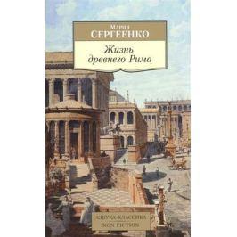 Сергеенко М. Жизнь древнего Рима