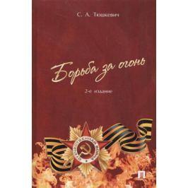 Тюшкевич С. Борьба за огонь