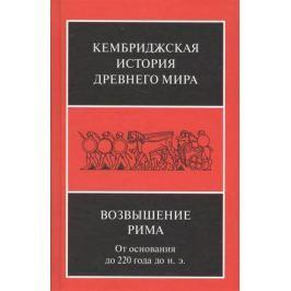 Уолбэнк Ф.-У., Астин А.-Э. и др., ред. Возвышение Рима. От основания до 220 года до н.э.