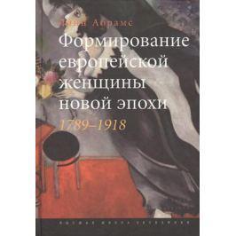 Абрамс Л. Формирование европейской женщины новой эпохи 1789-1918
