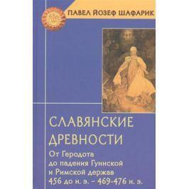 Шафарик П. Славянские древности от Геродота до падения Гуннской и Римской держав. 456 до н.э. - 469-476 н.э.
