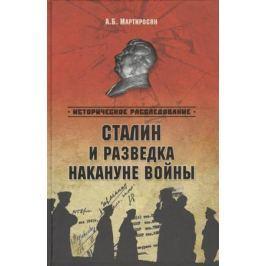 Мартиросян А. Сталин и разведка накануне войны