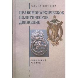 Корнеева Г. Правомонархическое политическое движение. Сибирский регион