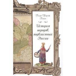 Левек П. История народов, подвластных России