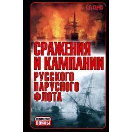 Тарас А. Сражения и кампании рус. парусного флота