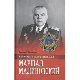 Баландин Р. Маршал Малиновский