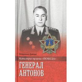 Дайнес В. Генерал Антонов