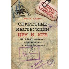 Попенко В. Секретные инструкции ЦРУ и КГБ по сбору фактов, конспирации и дезинформации