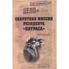 Болтунов М. Секретная миссия резидента