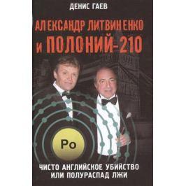 Гаев Д. Александр Литвиненко и Полоний-210. Чисто английское убийство или полураспад лжи