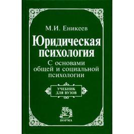 Еникеев М. Юридическая психология. С основами общей и социальной психологии