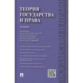 Гогин А., Липинский Д., Малько А. и др. Теория государства и права. Учебник