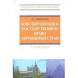Автономов А. Конституционное