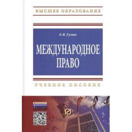 Гулин Е. Международное право. Учебное пособие
