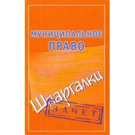 Ольшевская Н. Муниципальное право Зачет