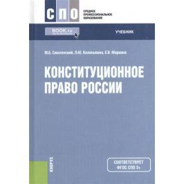Смоленский М., Колюшкина Л., Маркина Е. Конституционное право России. Учебник для ССУЗов