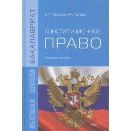 Павликов С., Умнова И. Конституционное право. Учебное пособие