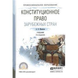 Шашкова А. Конституционное право зарубежных стран. Учебник для СПО