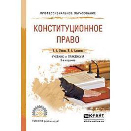 Умнова И., Алешкова И. Конституционное право. Учебник и практикум для СПО
