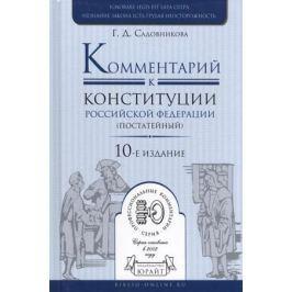Садовников Г. Комментарий к конституции Российской Федерации (постатейный)