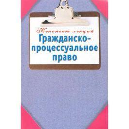 Образцова Л. (сост). Гражданско-процессуальное право