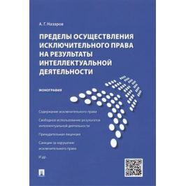 Назаров А. Пределы осуществления исключительного права на результаты интеллектуальной деятельности: монография