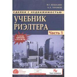 Шабалин В., Хромов А. Сделки с недвижимостью. Учебник риэлтера. Часть 1