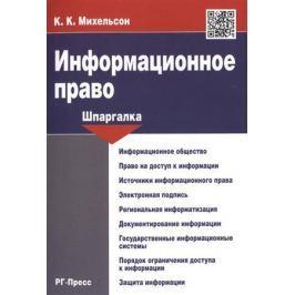 Михельсон К. Информационное право. Шпаргалка