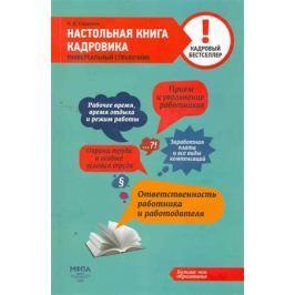 Гордеева О. Настольная книга кадровика