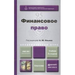 Ильин А. (ред.) Финансовое право. Учебник для академического бакалавриата. 2-е издание, переработанное и дополненное