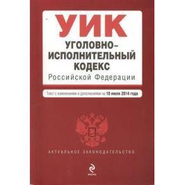 Дегтярева Т. (ред.) Уголовно-исполнительный кодекс Российской Федерации. Текст с изменениями и дополнениями на 10 июля 2014 года