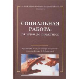 Студёнова Е. (сост.) Социальная работа: от идеи до практики