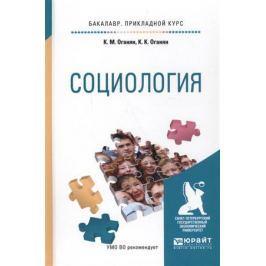 Оганян К. Социология. Учебное пособие для прикладного бакалавриата