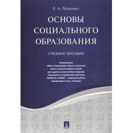 Поправко Е. Основы социального образования. Учебное пособие