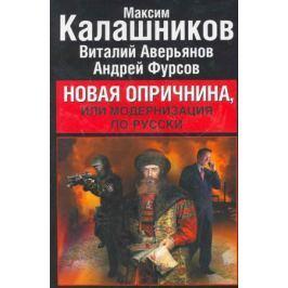 Калашников М., Аверьянов В. и др. Новая опричнина или Модернизация по-русски