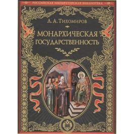 Тихомиров Л. Монархическая государственность