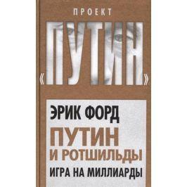 Форд Э. Путин и Ротшильды. Игра на миллиарды
