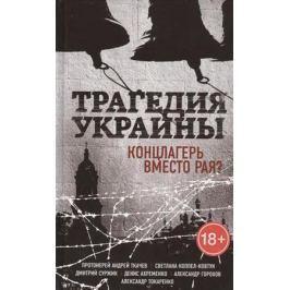 Ткачев А., Коппел-Ковтун С., Суржик Д. и др. Трагедия Украины. Концлагерь вместо рая?