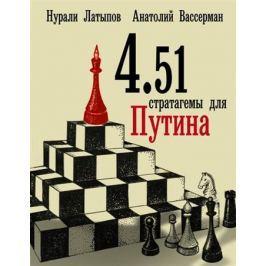 Латыпов Н., Вассерман А. 4.51 Стратагемы для Путина