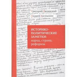 Явлинский Г., Космынин А. Историко-политические заметки: народ, страна, реформы