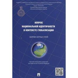 Чумаков А. (ред.) Вопрос национальной идентичности в контексте глобализации. Сборник научных статей