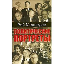 Медведев Р. Политические портреты Медведев
