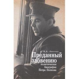 Амосова А. Преданный забвению: политическая биография Петра Попкова. 1937-1950