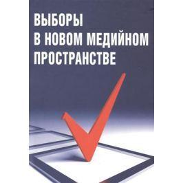 Захарова М., Каселева Е. (ред.-сост.) Выборы в новом медийном пространстве